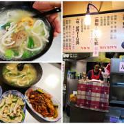 【食。基隆】仁愛市場2樓:延三阿寶(台北大橋頭)〜基隆最好吃的不在廟口!基隆人最愛的市場美食,大碗滿意、CP值超級高