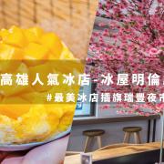 【高雄最美冰店】冰屋明倫店 |北高雄爆紅IG打卡點 盛夏誘人芒果季