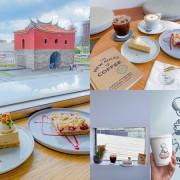 (台北北門站)MKCR 山小孩咖啡 台北韓系咖啡廳下午茶推薦/手沖咖啡/生乳酪蛋糕美味可口/環境潔白可遠眺北門