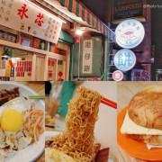 |關於美食(桃園中壢 x 永芯茶餐廳 港仔餅)|禾乃氏口袋食堂分享日誌-平價美味港式餐點茶檔,踏入香港街頭的復刻感用餐空間。