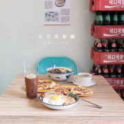 【 桃園 】 永芯茶餐廳|隱藏在內壢小巷的港式茶餐廳 【 哪裡人,你說呢。】