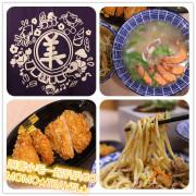 宜蘭美食-阿美海鮮粥 羅東夜市旁的銷魂海鮮粥丨必嚐私房料理酥炸海鮮派
