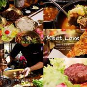 【台北中山餐廳】MEATLOVE橡木炭火韓國烤肉。韓式料理,美麗華美食餐廳推薦