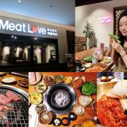 【台北內湖】Meat Love 橡木炭火 | 像置身在韓國燒肉店!美麗華內湖燒肉推薦