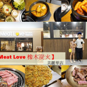 台北內湖燒肉│想吃韓國烤肉台灣就有! Meat Love 橡木炭火 頂級精緻燒肉好美味 小菜吃到飽還有專人桌邊服務 @美麗華餐廳5F