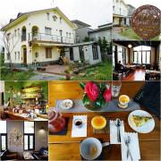 小院子咖啡~帶點居家風味與藝術氣息的咖啡廳(宜蘭員山下午茶咖啡館)