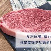 [友利鮮舖 Friendly Meat Co.] 電商 宅配肉品 全自動化肉品加工領導品牌 堅持新鮮 真肉 為消費者食安把關的肉舖子好鄰居
