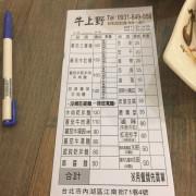 [台北-內湖] 牛上野牛肉麵