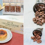 【台南甜點】手工甜點|夏威夷豆酥|焦糖乳酪|台灣獨創亞洲唯一甜點~~Queen House法式手工甜點 - 南人幫