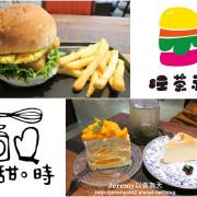 [食記][新北市][三重區] 旺茶福 & 吃甜。時 -- 復古老宅咖啡店裡享用漢堡、三明治、手作蛋糕和茶飲,早午餐和下午茶的好去處。