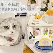 【美食】台北松山「夏綠蒂·小私廚」中山國中站貓咪餐廳,義大利麵燉飯都美味!