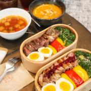 『台北美食』松山區美食|生活倉儲。清爽無負擔吃了會上癮的餐盒!