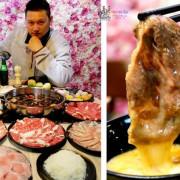 【桃園火車站美食】聚餐地點又一家《三本亭壽喜燒》大盤現切肉品吃到飽只要399元? | 哪哪麻