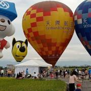 宜蘭版伯朗大道「熱氣球嘉年華」~~登上熱氣球眺望絕美的稻浪景觀.感受稻間美徑的魅力