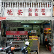   Taiwan Haulien ☻台灣 花蓮 德安雞肉飯虱目魚   在地人從小吃到大的銅板美食 . 德安一街美食.雞肉飯 白菜滷 虱目魚肚湯必點