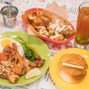 雙連站排隊美食 美天餐室 Day Day Happy Food   泰式茶餐廳   美味必點:無骨酸奶炸雞、菠蘿包、愛玉凍檸茶