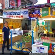 【士林夜市】狂野飲冰室/天然食材健康吃冰/不加一滴水手作冰淇淋/復古式機器全手工冰淇淋