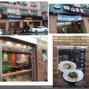 愛分享~~知名麵食品牌~四海遊龍~~新北汐止明峰店~~塔香辣肉醬麵新品上市~~