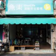 日月潭兩天一夜之魚池『魚樂運動背包客棧』OneLife住宿分享~