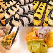 【宅配美食、伴手禮】心玥水餃   鮭魚、鮮蝦都包進水餃裡!皮薄餡多手工水餃推薦