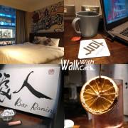 【台北住宿輕旅行】享住旅店|近台北火車站|艾澤拉斯浪人吧