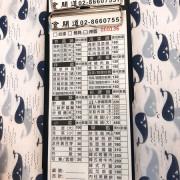 <食間道>~永和平價料理推薦👍🏻 NEW 2019.05.03 信義路上高CP推薦 ~ 頂溪捷運站1號出口