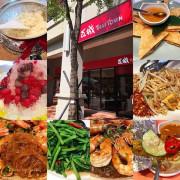 【高雄前鎮 | 泰國菜】瓦城泰國料理(高雄大魯閣店) | 菜色選擇豐富口味好的泰式料理餐廳 | 家族聚會