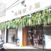 【北投食記】喬園餃子館(喬園3店)