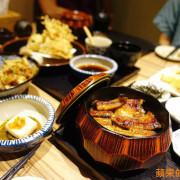 [食記] 新竹竹北 - 令和鰻 無刺現烤鰻魚 坐在塌塌米木椅上享受鰻魚的不同吃法 超酥脆野菜天婦羅 軟嫩鰻魚玉子燒 新竹美食