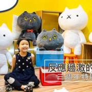 【台北展覽】日本超人氣貼圖大型個展/反應過激的貓三周年特展~貓咪主題咖啡廳、3米高過激貓必拍,還有讓人激動的互動遊戲