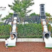 【台北景點】華山大草原共融遊戲場/忠孝新生站~親子同遊,最吸睛的煙囪遊戲塔、水沙世界,極限滑索、飛天鞦韆、大坡面溜滑梯,玩到讓小朋友不想回家