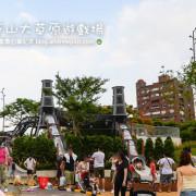 華山大草原遊戲場-煙囪遊戲塔溜滑梯,水沙世界,台北市親子公園