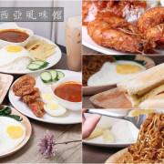 台南美食-芯芯要去【Mai 馬來西亞風味館】~來自馬來西亞正妹闆娘的網美最愛小店|鮮蝦紅咖哩椰漿飯|咖椰吐司|恐龍美祿