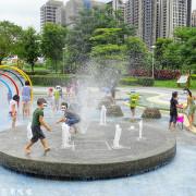 【新北-新莊區】塭仔底濕地公園噴水池戲水趣