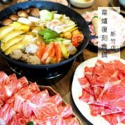 新竹火鍋推薦韋爐復刻食鍋。雙人套餐、三倍肉量超滿足(壽星生日優惠活動)