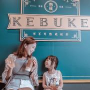 【基隆飲料】可不可熟成紅茶 孝一店 基隆手搖杯 有價目表menu 雪藏紅茶新品是義美冰淇淋喔