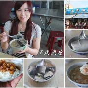 【台南食記】銅板平價美食王氏魚皮~值得納入口袋名單的台南在地早午餐