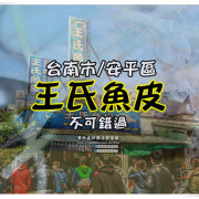 王氏魚皮 | 台南市/安平區 《台南安平必吃魚湯店推薦;安平人的另一種傳統活力早餐》
