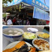 台南小吃-王氏魚皮 來一片新鮮味美的虱目魚肚吧!!