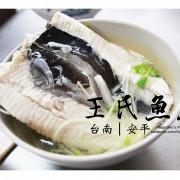 吃。台南|安平在地人氣傳統美食「王氏魚皮」。
