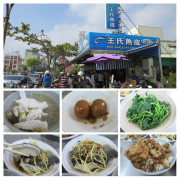 *台南美食*王氏魚皮,肉汁魚皮完全不帶刺,超鹹香滑嫩又鮮甜,最道地的台南味!