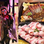 水貨烤魚火鍋-彰化店,彰化市首間川劇變臉秀,熊掌烤魚