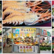 鮟鱇魚三吃▋宜蘭頭城大溪漁港~大溪角蝦鮮甜好吃,不用怕荷包失血就可以嚐到大海鮮味(海鮮無菜單料理)