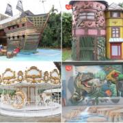 南投 竹山 海盜村景觀彩繪園區/竹屋部落民宿~3D、4D彩繪好好拍,還有白色夢幻旋轉木馬