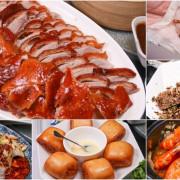 台南美食新潮聚餐 滿玥軒 新中式烤鴨餐廳,招牌必點片鴨、烤鴨、川菜 (好吃無雷、合菜聚餐、台南旅遊) - 跟著尼力吃喝玩樂&親子生活