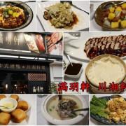 【台南安平區】『滿玥軒』~新中式烤鴨三吃滿足全家人的味蕾,時尚的用餐環境也很舒適。