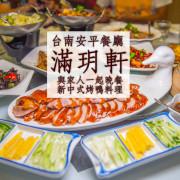 {台南美食}[安平餐廳]與家人來一場美味的饗宴:滿玥軒川湘料理 新中式烤鴨餐廳