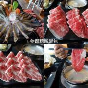 [鍋物] 宜蘭火鍋 - 金鐤精緻鍋物 ~ 高檔食材平價享受,吃完讓人滿足的幸福鍋物