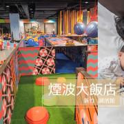 新竹 親子飯店|500坪的室內兒童樂園,帶著孩子玩瘋設施_煙波大飯店
