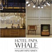 《台北西門町》早餐吃火鍋的復古工業風平價設計旅店HOTEL PAPA WHALE